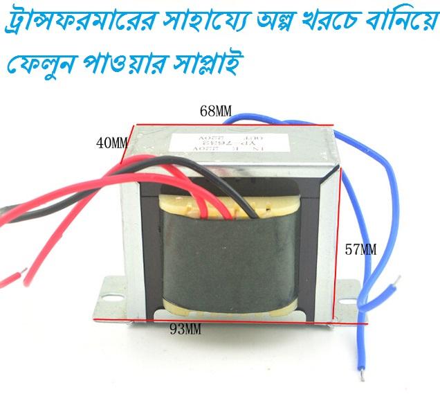 পাওয়ার সাপ্লাই