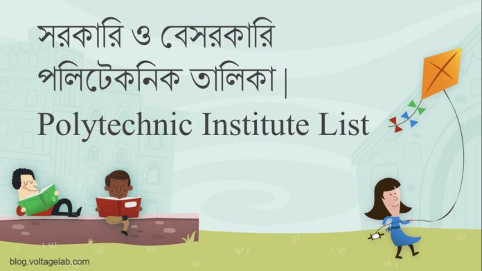 Top 10 private polytechnic institute in bangladesh