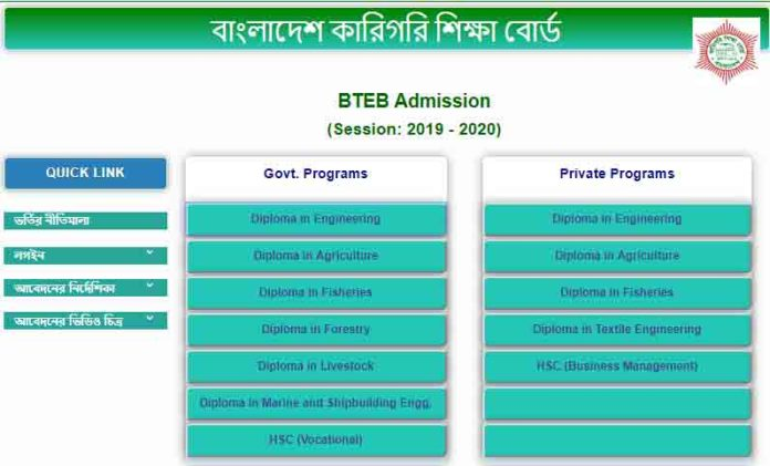 polytechnic admission 2019
