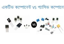 active component vs passive component
