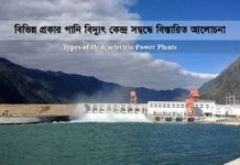 types of hydroelectric power plants