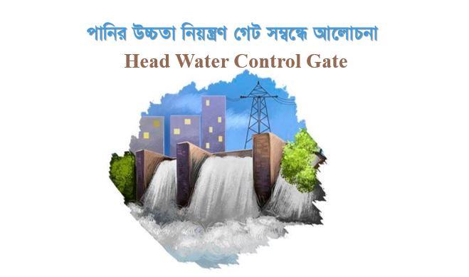 Water Control Gate