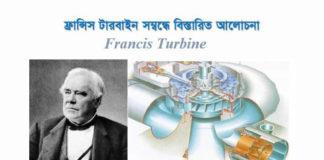 FrancisTurbine