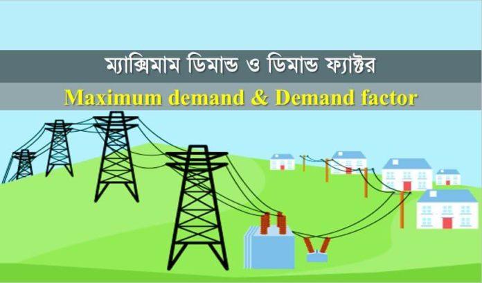 Maximum demand & Demand factor
