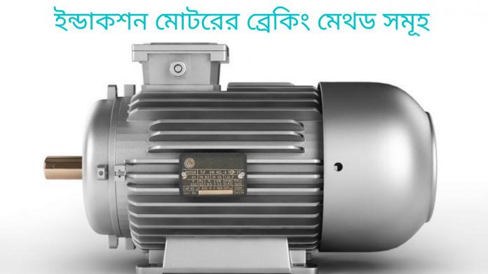 induction motor braking