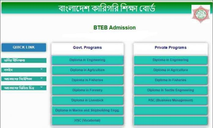 polytechnic admission 2020