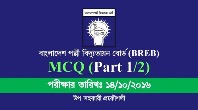 BREB mcq test