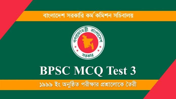 BPSC mcq test 3