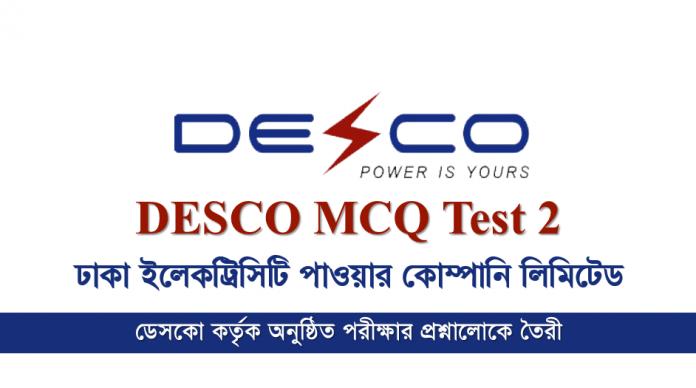 DESCO MCQ Test 1 | ডেসকো পরীক্ষা প্রস্তুতি